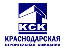 Краснодарская строительная компания